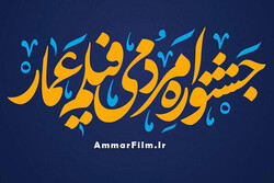 Ammar Popular Film Festival