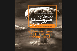 """Atomic Bombings of Hiroshima and Nagasaki"""