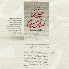 """A poster for Lieutenant-General Qassem Soleimani's autobiography """"I Feared Nothing"""" and Ayatollah Seyyed Ali Khamenei's note for the book."""