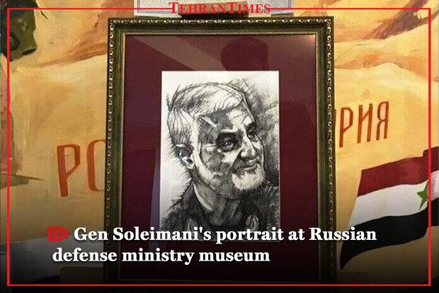 Gen. Soleimani's portrait at Russian defense ministry museum