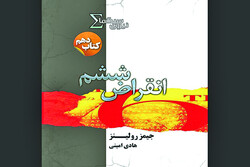 """Front cover of the Persian translation of James Rollins' """"The 6th Extinction""""."""