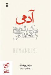 """Humankind: A Hopeful History"""