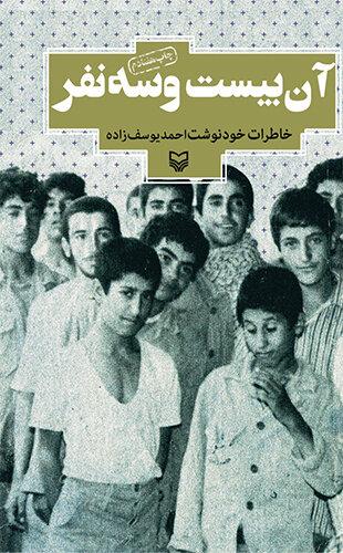"War veteran Yusefzadeh writing sequel to ""Those 23 Individuals"""