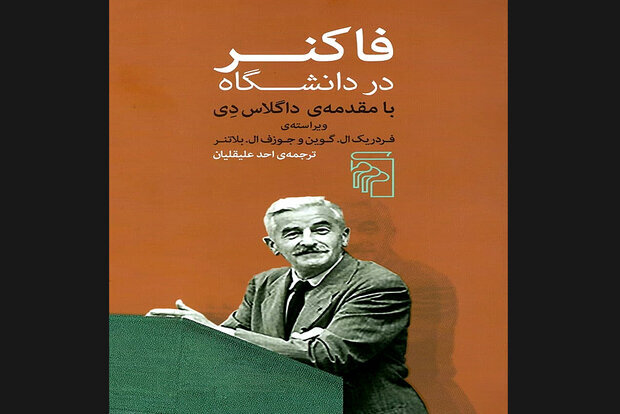 """""""Faulkner in the University"""" comes to Iranian bookstores"""