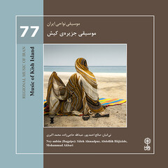"Cover of the album entitled ""Music of Kish Island""."