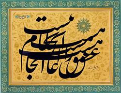 Raqs-e Qalam International Exhibition