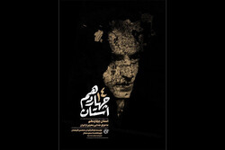 """A poster for Mohsen Karimian's documentary """"The Fourteenth Province""""."""