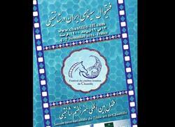 Iranian Cinema Festival of Chantilly