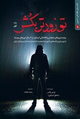 "Front cover the Persian translation of Ronen Bergman's book ""Rise and Kill First: The Secret History of Israel's Targeted Assassinations""."