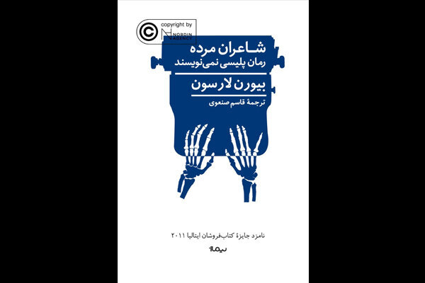 """""""Dead Poets Don't Write Detective Novels"""" at Iranian bookstores"""