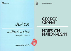 """A combination photo shows the front covers of the English and Persian versions of George Orwell's """"Notes on Nationalism""""."""