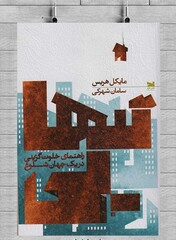 """Front cover of the Persian translation of """"Solitude: In Pursuit of a Singular Life in a Crowded World"""" by Michael Harris."""