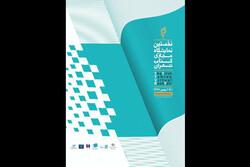 Tehran Virtual Book Fair