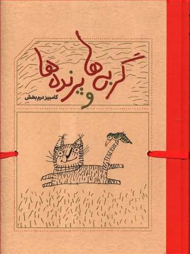 "Cartoonist Kambiz Derambakhsh publishes new book ""Cats and Birds"""