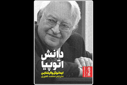 """Front cover of the Persian translation of American historian Immanuel Maurice Wallerstein's book """"Utopistics""""."""