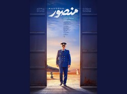 """A poster for """"Mansur"""" directed by Siavash Sarmadi."""