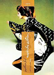 "Front cover of the Persian translation of Japanese writer Keigo Higashino's novel ""Salvation of a Saint""."