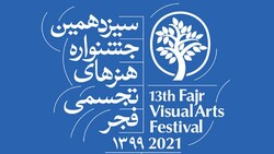 Fajr Festival of Visual Arts