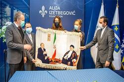 Alija Izetbegovic Foundation
