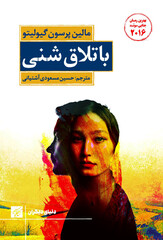 "Front cover of the Persian translation of Swedish author Malin Persson Giolito's novel ""Quicksand""."