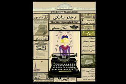 """A poster for a reading performance of Neil Simon's comedy """"The Star-Spangled Girl"""" at Tehran's Niavaran Cultural Center."""