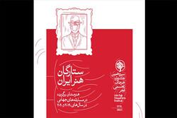 """""""World Stars of Iranian Art"""""""