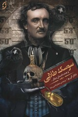"Front cover of the Persian collection of American writer Edgar Allan Poe's short stories published in a book entitled ""The Gold Bug and Several Other Stories""."