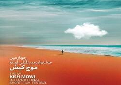 Mowj International Short Film Festival