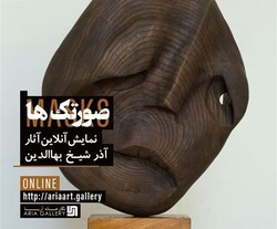 """* An exhibition underway at Aria Gallery displaying sculptor Azar Sheikh Bahaeddin's latest collection named """"Masks""""."""