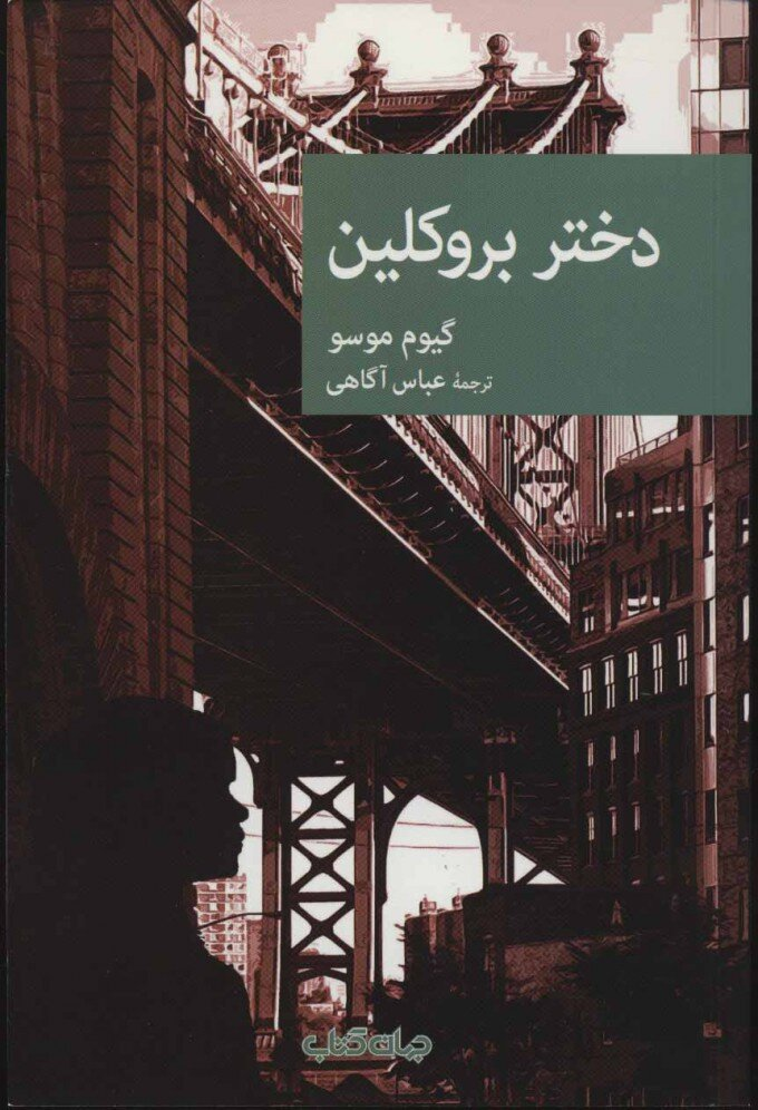 """Brooklyn Girl"" surfaces in Iranian bookstores"