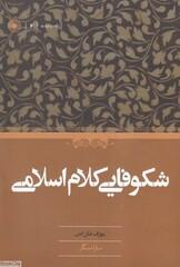 """""""The Flowering of Muslim Theology"""""""