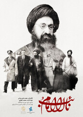 """A poster for the documentary """"Naib ul-Imam""""."""