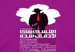 "A poster for ""The Case of the Crushed Petunias"" on stage at Tehran's Mehregan Theater."