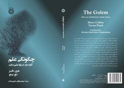 """The Golem"""