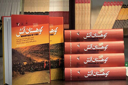 "Copies of the book ""Mountain of Fire"" compiled by Golali Babai."