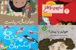 Photo: A combination photo shows the front covers of some books by Iranian illustrators selected for the Biennial of Illustrations Bratislava.