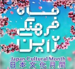 Tehran Japan Cultural Month