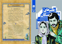 """A combination photo shows an image of Leader of the Islamic Revolution Ayatollah Seyyed Ali Khamenei's commendation for """"Evenings of Keriskan"""" and the front cover of the book."""