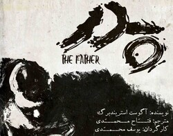 """A poster for """"The Father"""" on stage at Tehran's Mehregan Theater."""