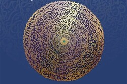 * Ayrik Gallery is playing host to an exhibition of calligraphic paintings by Shima Hashempur.