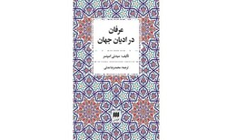 """Front cover of the Persian translation of Sidney Spencer's """"Mysticism in World Religion""""."""