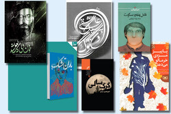 A combination photo shows a number of publications honored by the first edition of the Islamic Revolution History Book Awards.