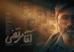"""A poster for filmmaker Abbas Seyyed-Ebrahimi's documentary """"Mr. Morteza""""."""