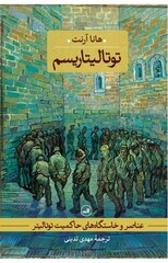 """Front cover of the Persian version of Hannah Arendt's """"The Origins of Totalitarianism""""."""