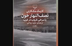 "Front cover of the Persian version of Cormac McCarthy's novel ""Blood Meridian""."
