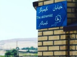 "A sign bearing the title of Brazilian writer Paulo Coelho's ""The Alchemist"" is seen on a wall in the Iranian village of Rasulabad. (Paulo Coelho's Instagram)"