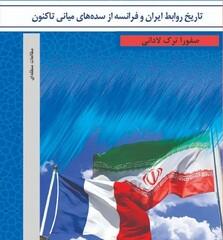 Iran-France relations