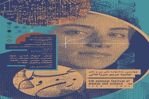 Fourth national festival of Maryam Mirzakhani to be held