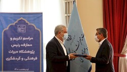 Mosayeb Amiri appointed new director of RICHT