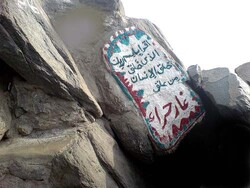A view of the Hira Cave.